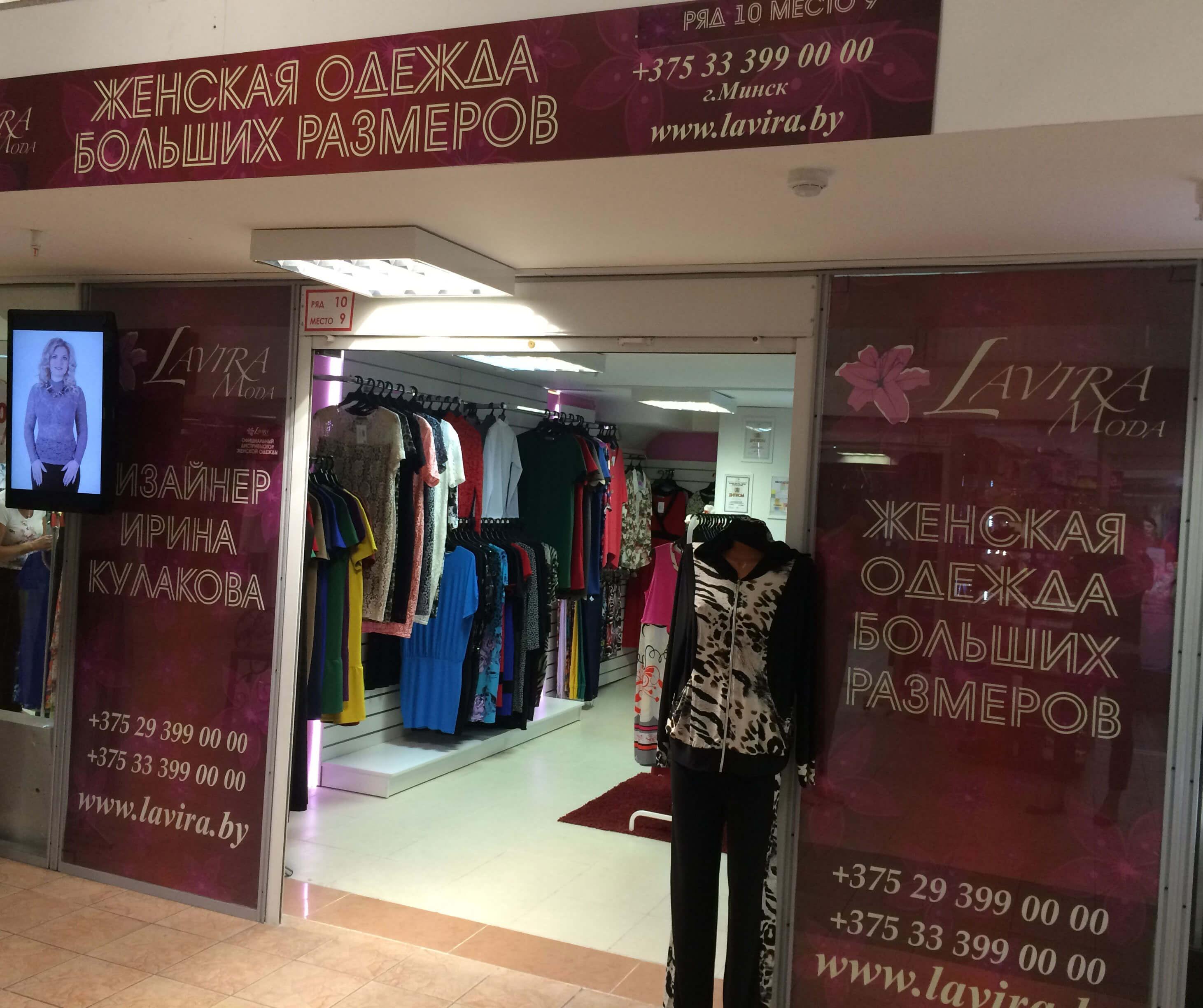 Магазин Женские Брюки На Алексеевской