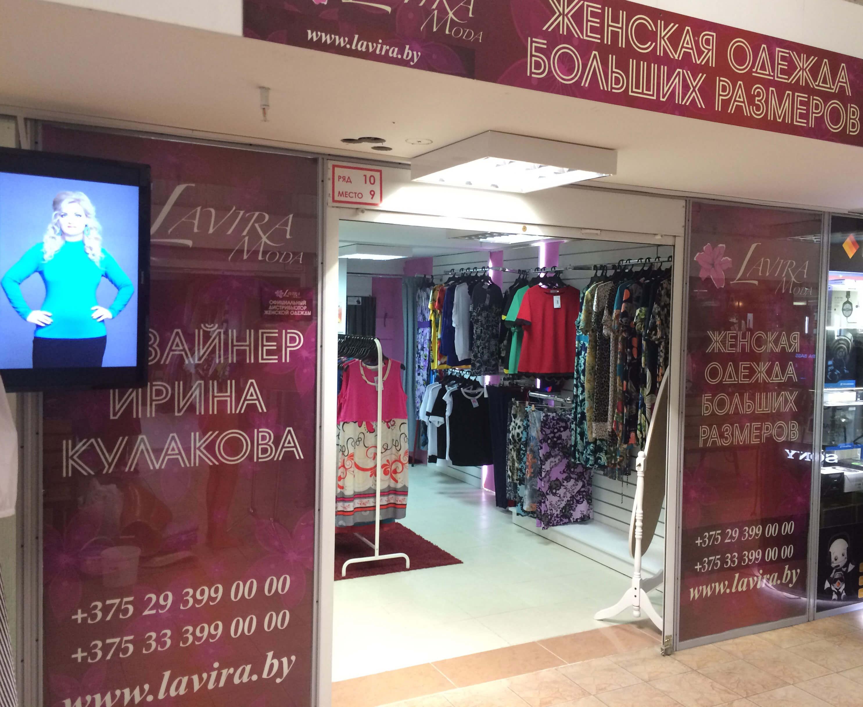 Магазины Большой Женской Одежды