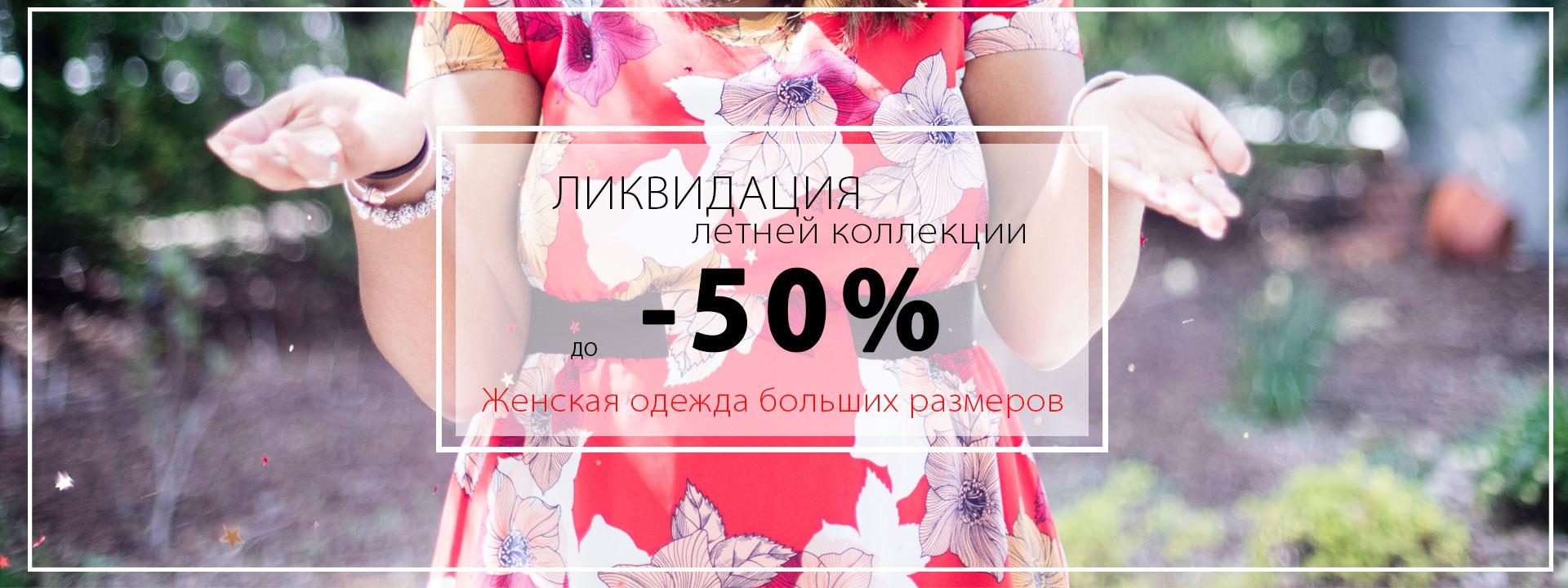 одежда для полных женщин недорого