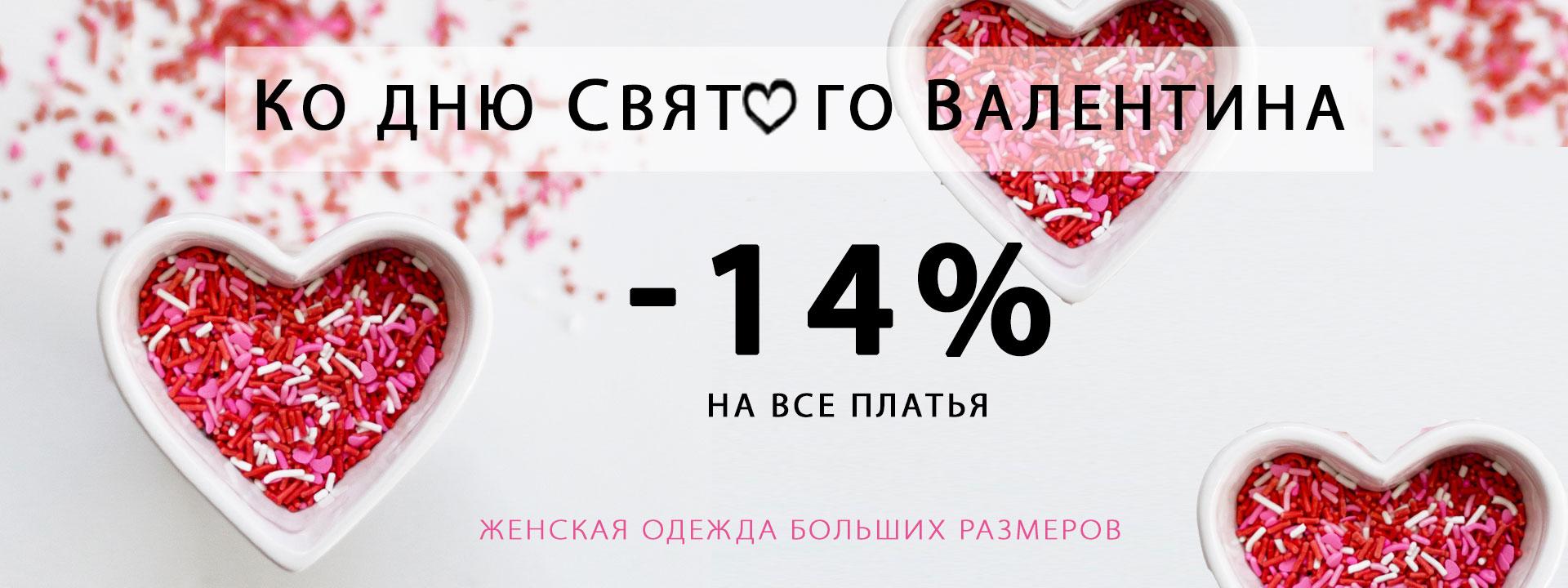 День-святого-валентина2