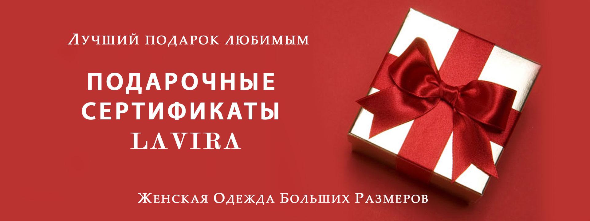 Что лучше подарок или подарочный сертификат 136