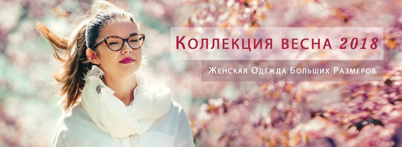 Женская Одежда Больших Размеров В Минске Купить
