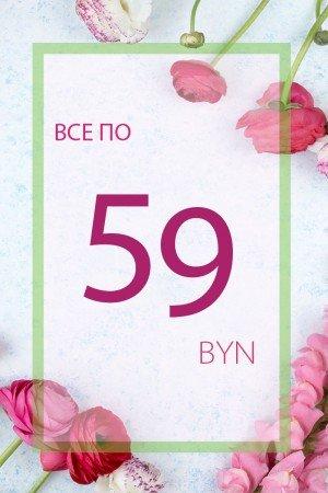 все-по-59