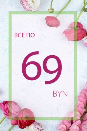 все-по-69
