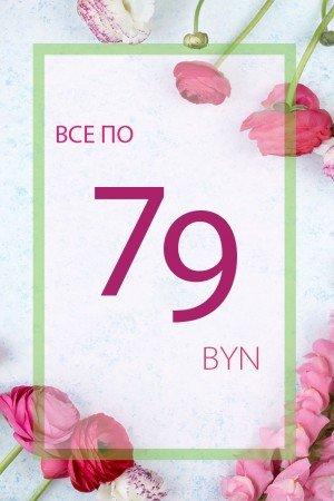 все-по-79