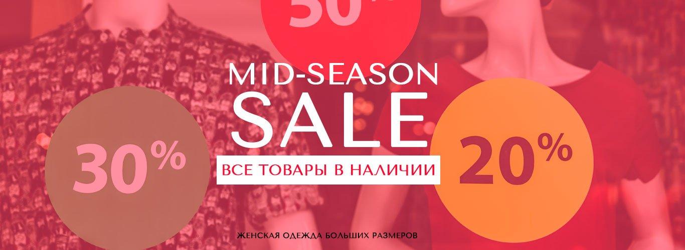 6ca0a6343360fa9 Межсезонная распродажа женской одежды больших размеров
