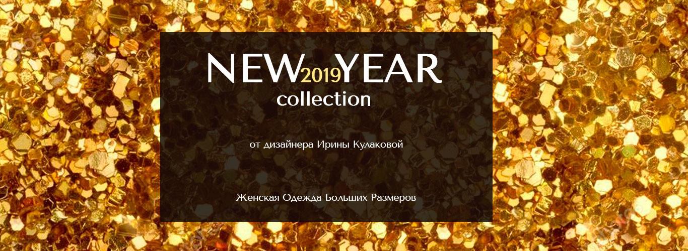 женская одежда больших размеров новогодняя коллекция 2019